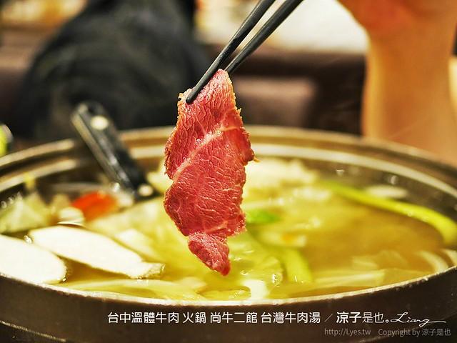 台中溫體牛肉 火鍋 尚牛二館 台灣牛肉湯 22