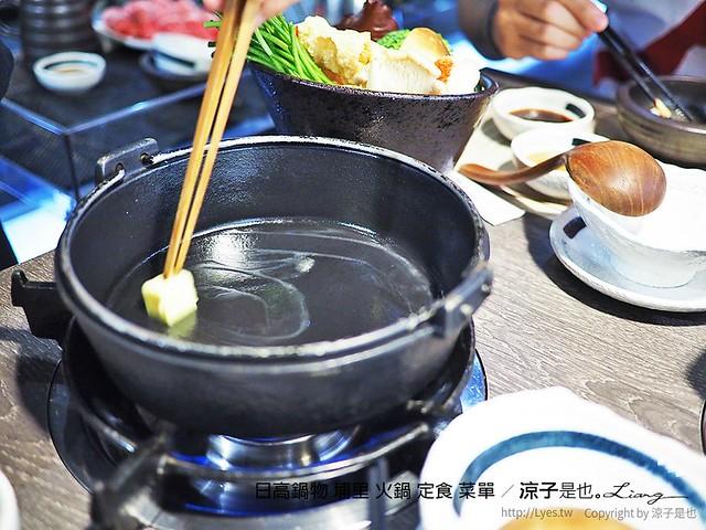 日高鍋物 埔里 火鍋 定食 菜單 26