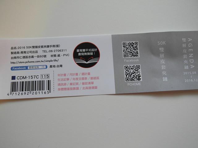 青青50K雙層皮套夾鏈手冊,我衝著可攤平買的!@2016青青50K雙層皮套夾鏈手冊