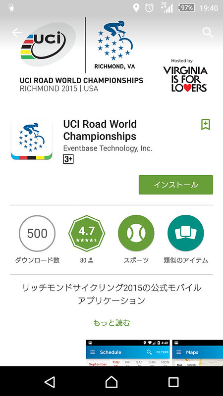 UCI Road World Championships Richmond 2015 USA Application