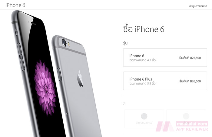 iPhone 6 and 5s discount