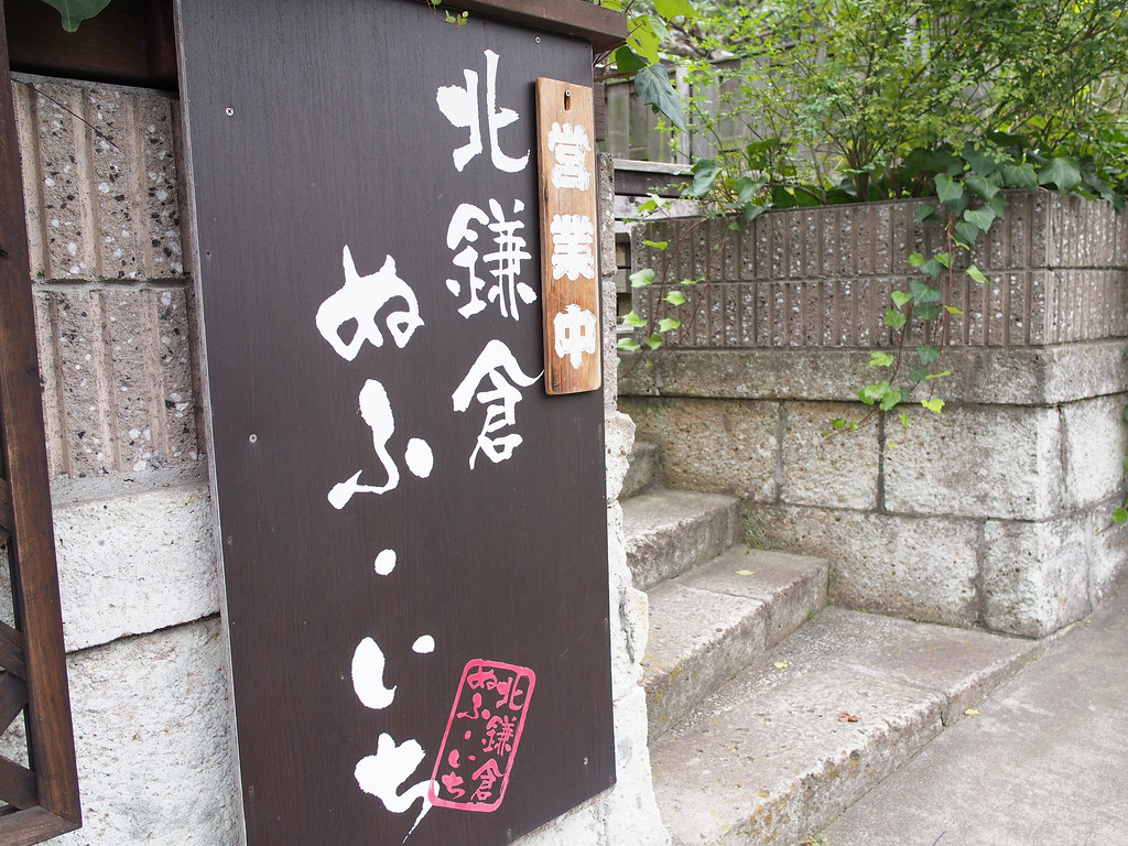 ぬふ・いち - 北鎌倉/スープカレー