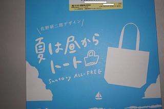 Photo:DSC03880 By:舞桜