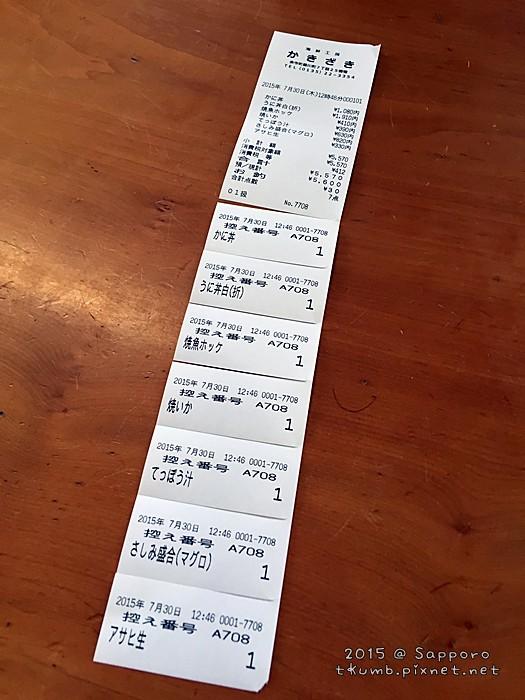 2015-07-30 12.46.30.JPG