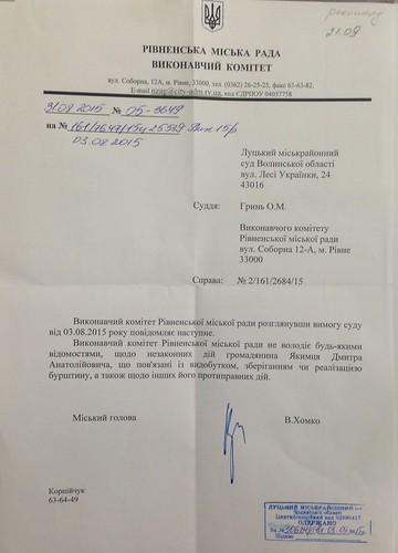 Хомко визнав, що брехав про Дмитра Якимця і бурштин