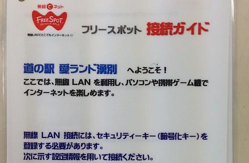 hokkaido-michinoeki-ai-land-yubetsu-wifi