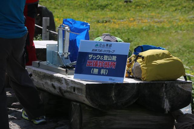 2014-09-06_00310_立山剱岳.jpg