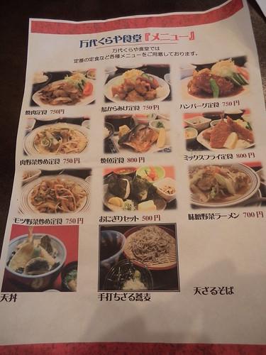 万代くらや食堂 (33)