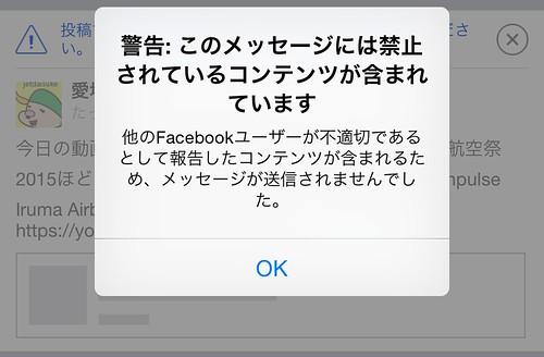 facebook 警告