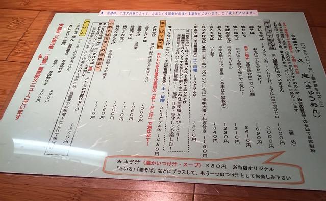 20151021久庵