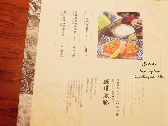 新莊杏子豬排菜單menu (4)