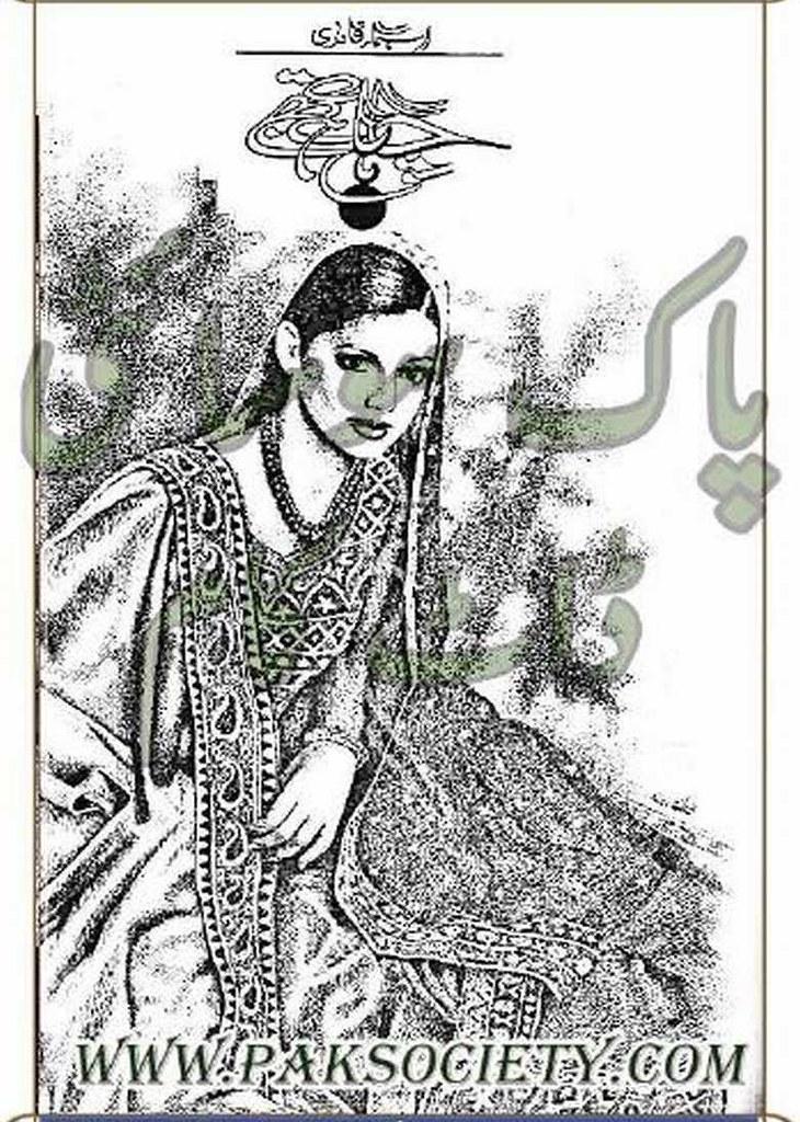 Chaha He Tujhe Complete Novel By Asma Qadri