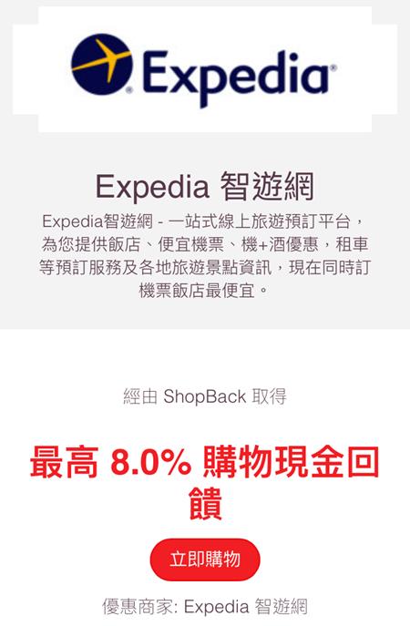 shopback現金回饋 (5).PNG