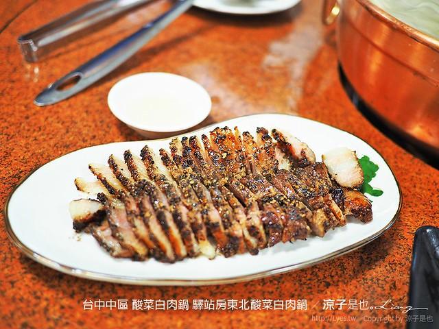 台中中區 酸菜白肉鍋 驛站房東北酸菜白肉鍋 18