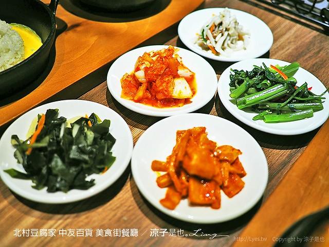 北村豆腐家 中友百貨 美食街餐廳 22