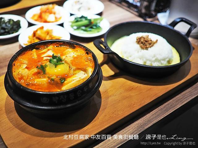 北村豆腐家 中友百貨 美食街餐廳 20
