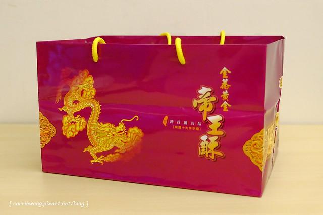 金葛黃金帝王酥 (15)