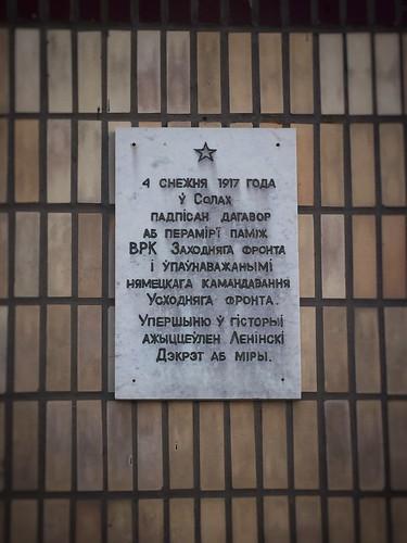 plaque memorial peace ww1 belarus soly treaty