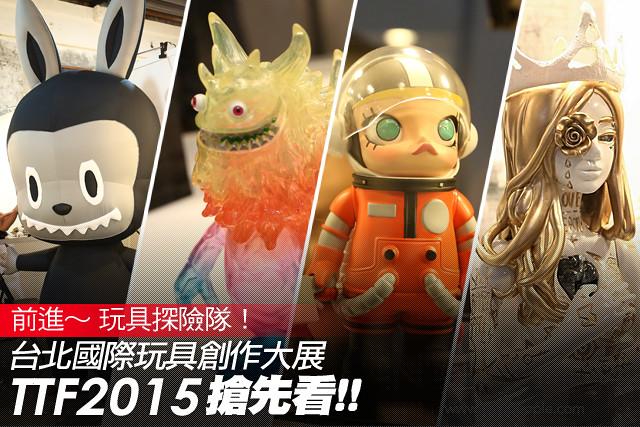 玩具探險隊【台北國際玩具創作大展】2015  Taipei Toy Festival 會場搶先看!!