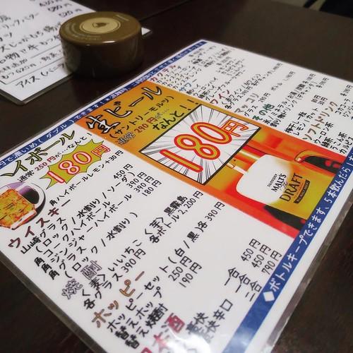 いつも思うけどさ、渋谷でビールとハイボール180円って安すぎるよね。