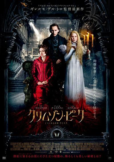 映画『クリムゾン・ピーク』日本版ポスター