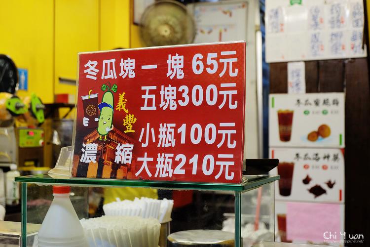 義豐阿川冬瓜茶06.jpg