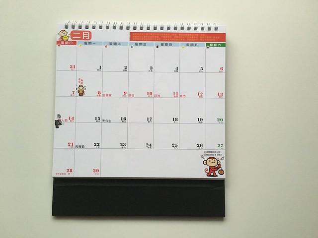 二月記事@輔大猴fjumonkey桌曆(2016)