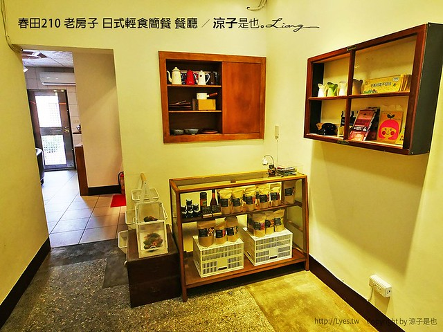 春田210 老房子 日式輕食簡餐 餐廳 3