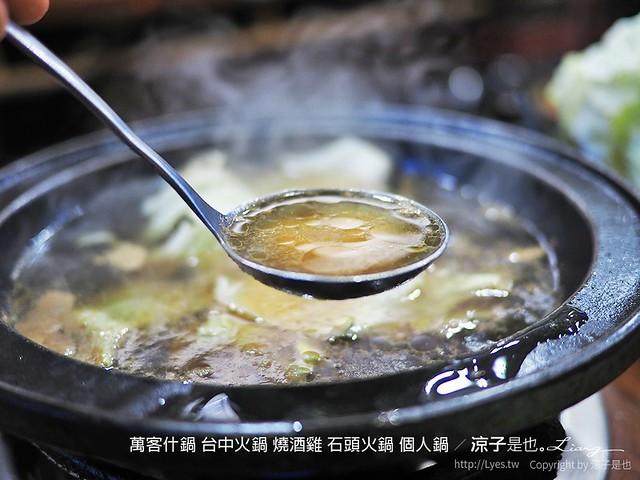 萬客什鍋 台中火鍋 燒酒雞 石頭火鍋 個人鍋 30