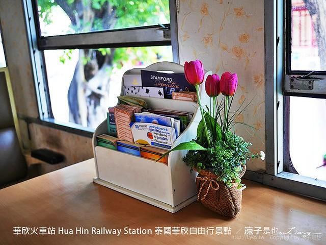 華欣火車站 Hua Hin Railway Station 泰國華欣自由行景點 3