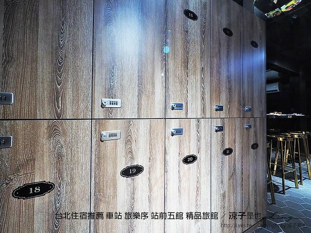 台北住宿推薦 車站 旅樂序 站前五館 精品旅館 55