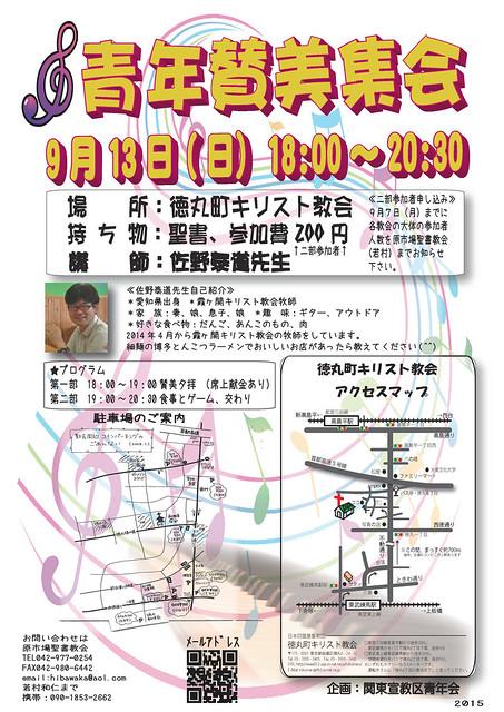 20150913関東宣教区青年会チラシ