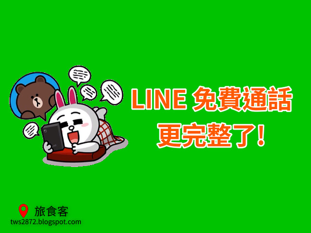 line 免費通話
