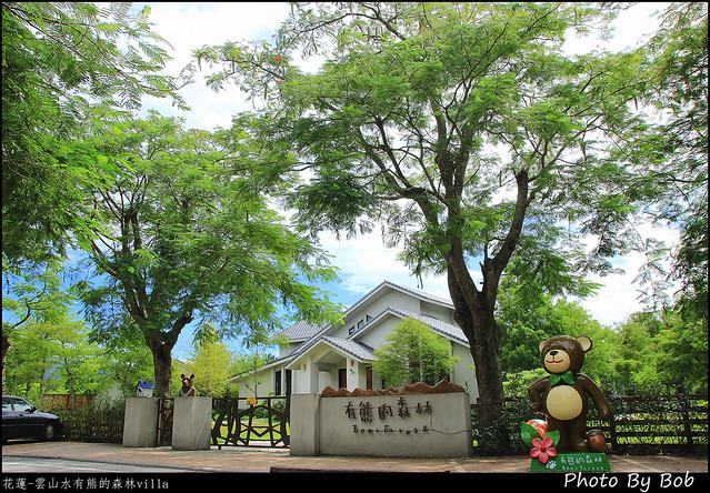 花蓮-雲山水有熊的森林villa31