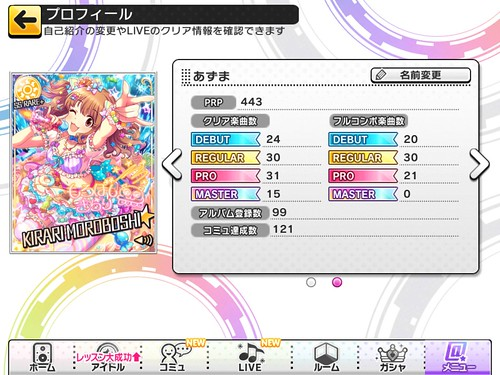 starlightStage_profile_151013