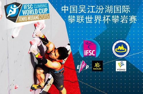 IFSC-WC-web-banner-WUJIANG