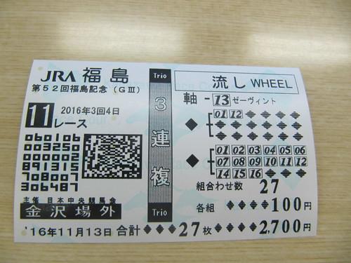 J-PLACEの馬券