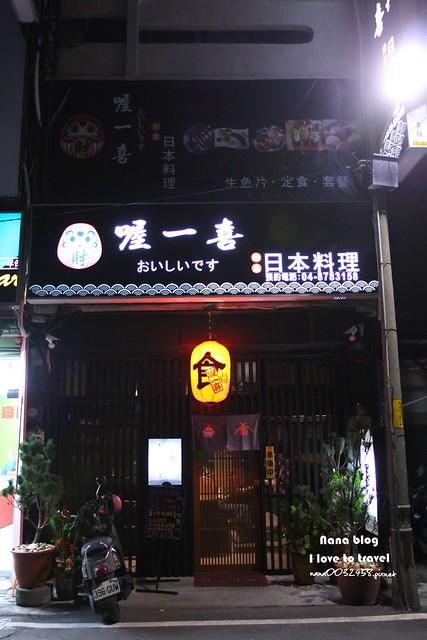 北斗日本料理喔一喜 (3)