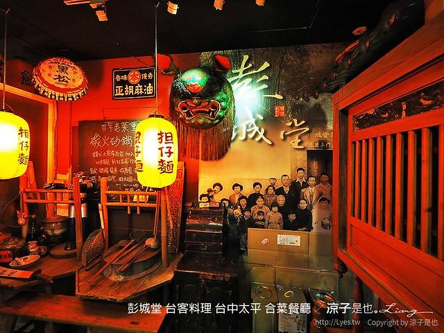 彭城堂 台客料理 台中太平 合菜餐廳 22