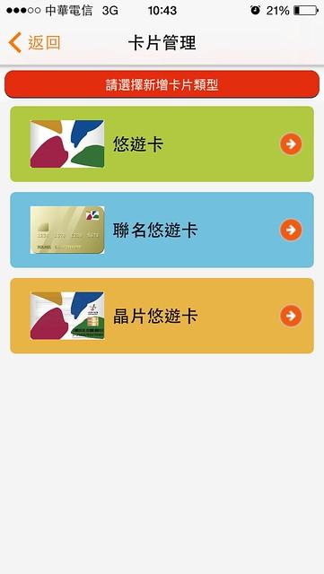 不過悠遊卡的同名APP目前不能拿來新增一卡通卡片@ 一卡通通行台北!捷運/公車/YouBike單車租借