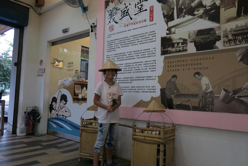 新北勢三峽區茶山房肥皂文化體驗館 (9)