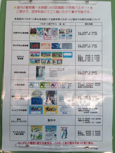 hokkaido-michinoeki-salmonpark-chitose-aquarium-fee-discount