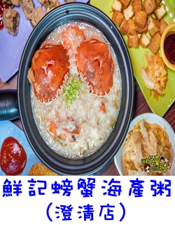 鮮記螃蟹海產粥(澄清店)-1