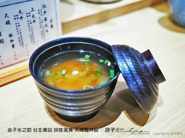 金子半之助 台北車站 排隊美食 天婦羅丼飯 88