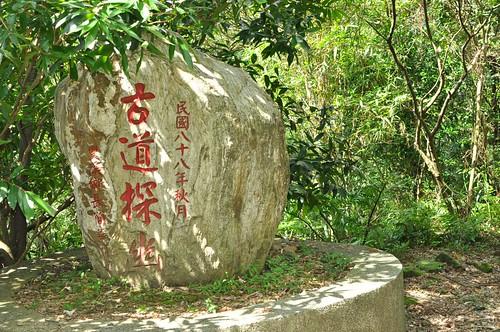 貂山古道-古道探幽石碑