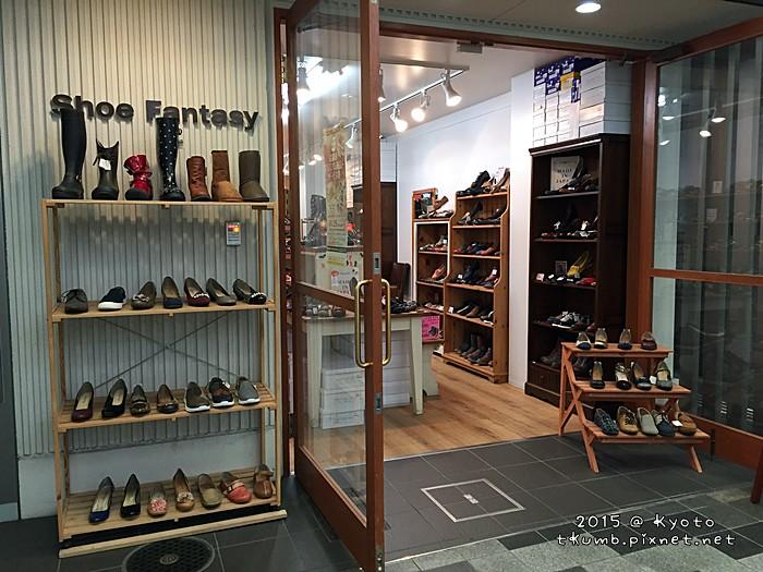 2015-10Shoe Fantasy京都寺町店 (1).JPG