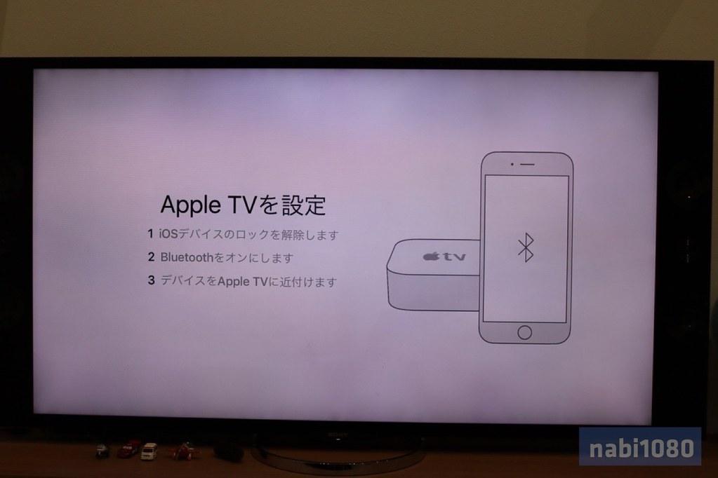 Apple TV使ってみた04