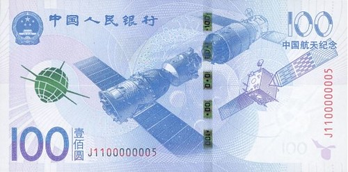 China spaceflight banknote front
