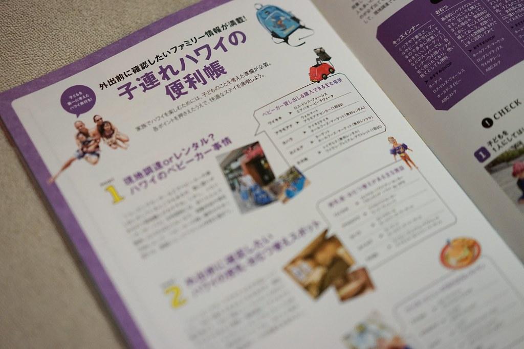 ハワイ本 for ファミリー完全版5