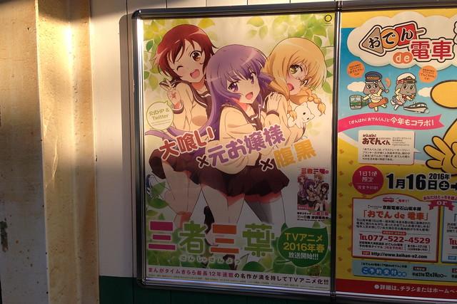 2015/12 叡山電車修学院駅 三者三葉ポスター #02